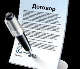 Лицензионный договор
